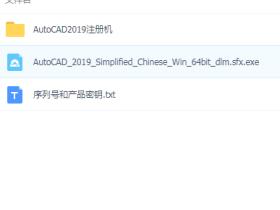 AutoCAD2019简体中文版64位及注册机