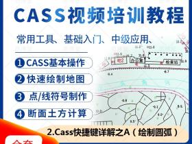 2.Cass快捷键详解之A(绘制圆弧)