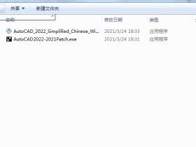 Autocad2022中文版安装教程