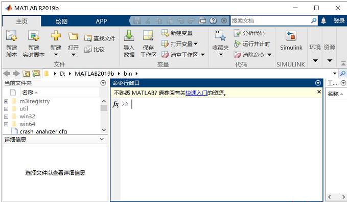 MATLAB R2019b中文破解版64位下载