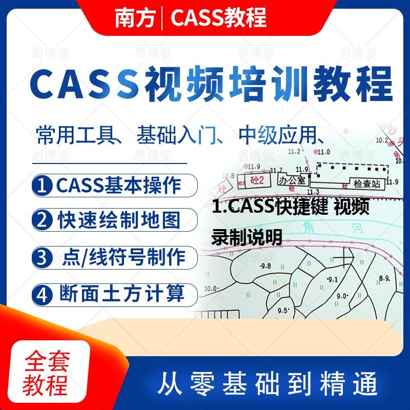 1.CASS快捷键-视频录制说明