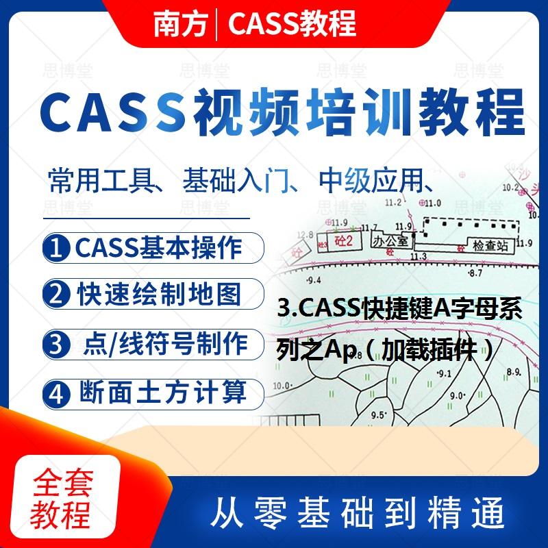 3.CASS快捷键A字母系列之Ap(加载插件)