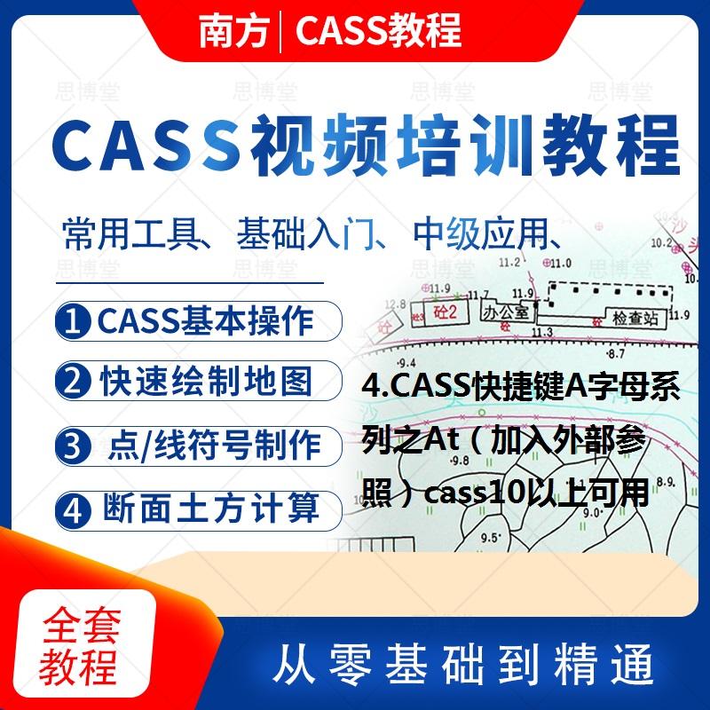 4.CASS快捷键A字母系列之At(加入外部参照)cass10以上可用