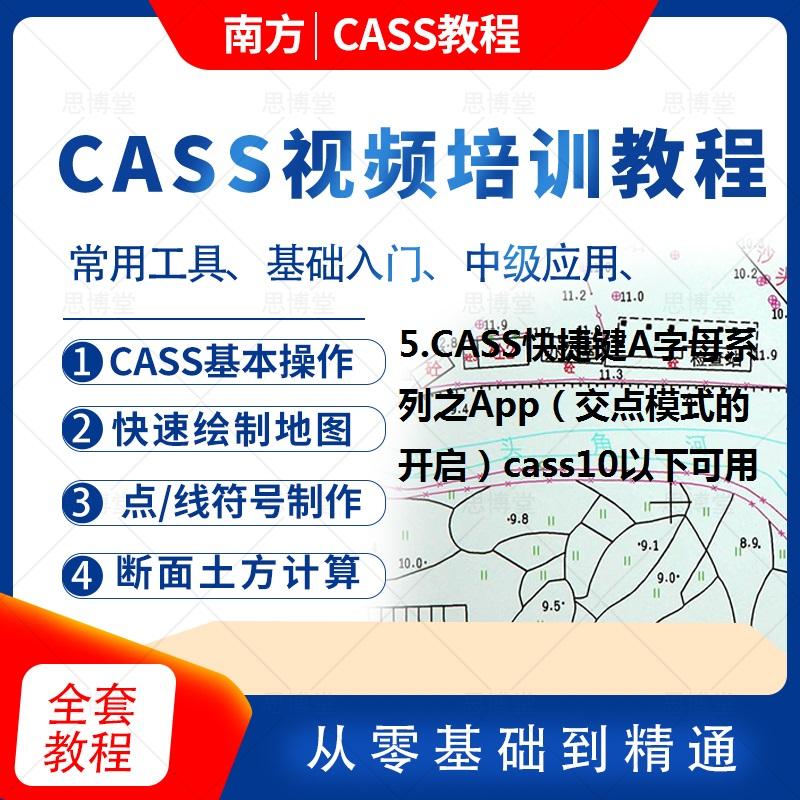 5.CASS快捷键A字母系列之App(交点模式的开启)cass10以下可用